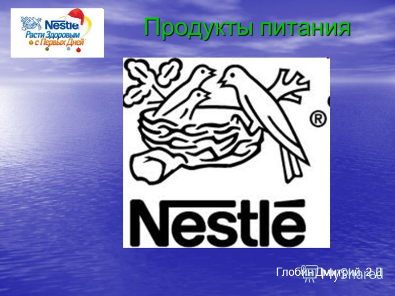 Продукты питания Продукты питания Глобин Дмитрий, 2 Д