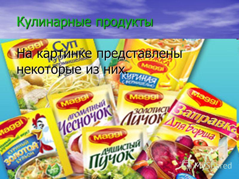 Кулинарные продукты На картинке представлены некоторые из них.