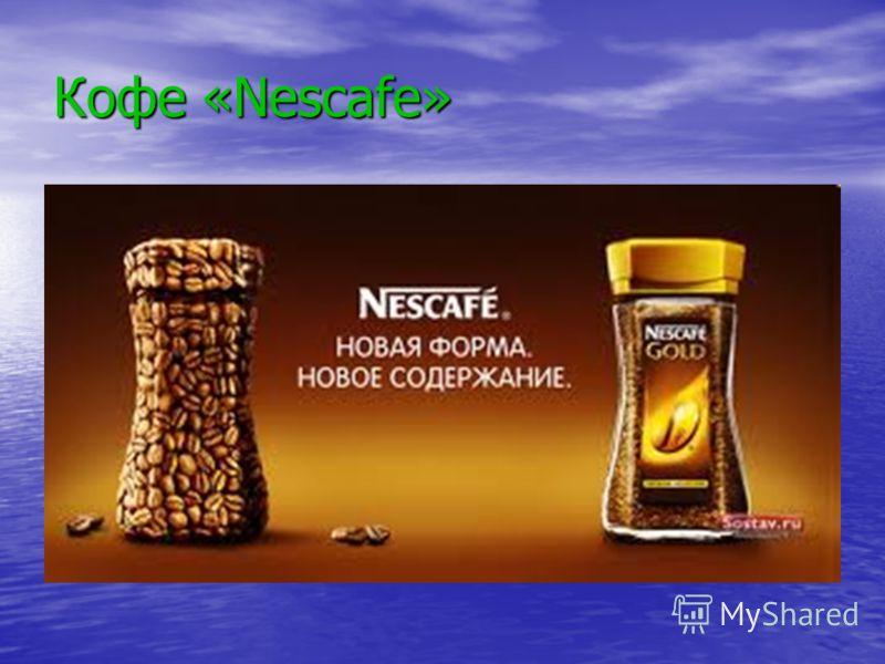 Кофе «Nescafe»