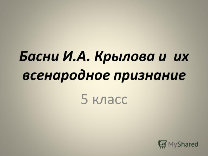 Басни И.А. Крылова и их всенародное признание 5 класс