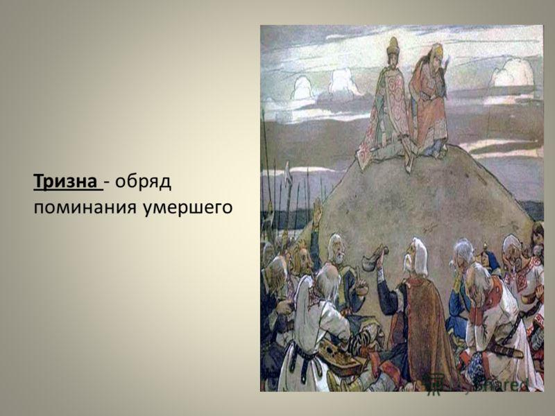 Тризна - обряд поминания умершего
