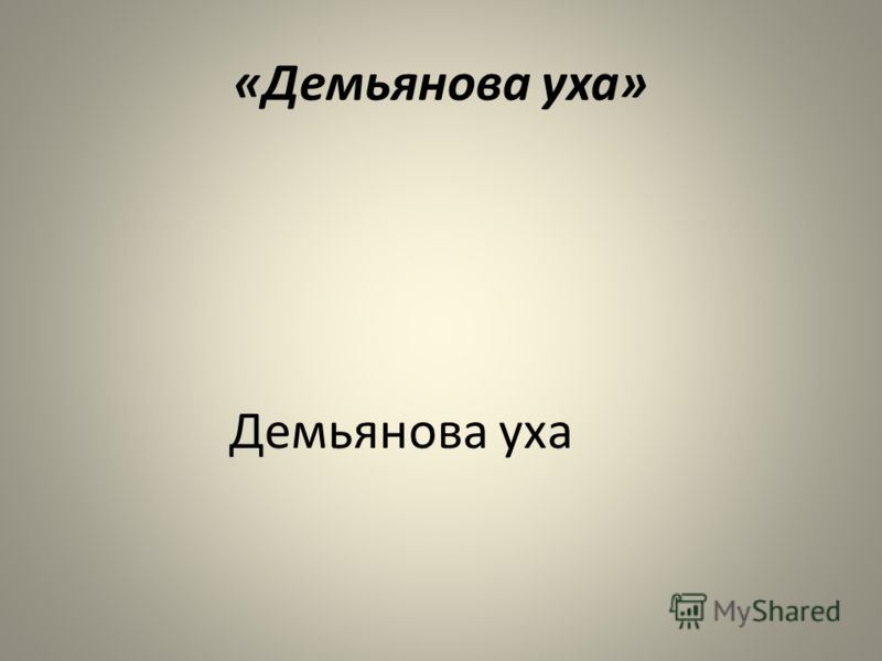«Демьянова уха» Демьянова уха