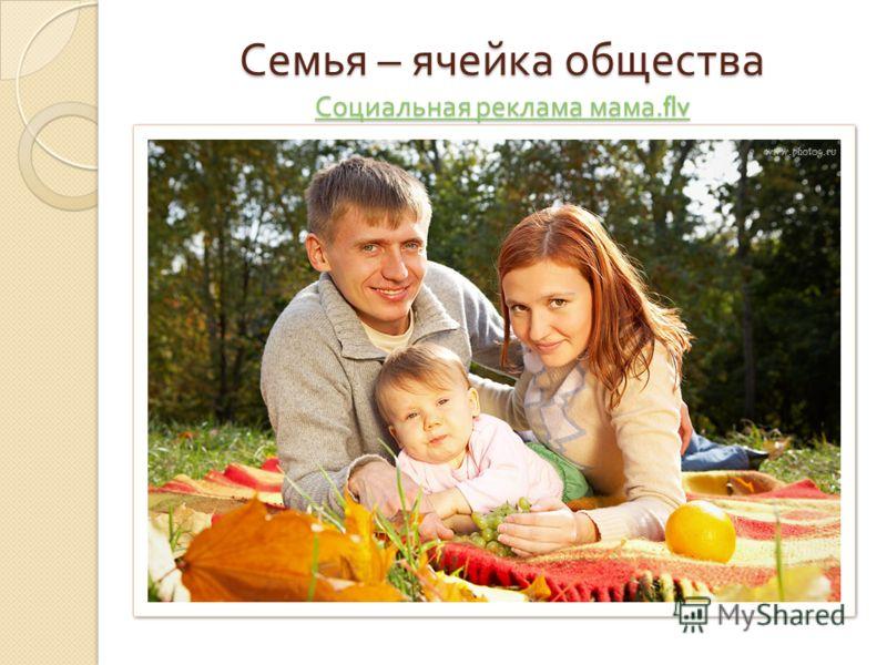 Семья – ячейка общества Социальная реклама мама.flv Социальная реклама мама.flv Социальная реклама мама.flv