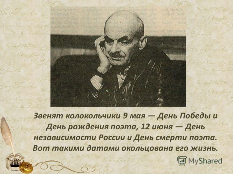 Звенят колокольчики 9 мая День Победы и День рождения поэта, 12 июня День независимости России и День смерти поэта. Вот такими датами окольцована его жизнь.