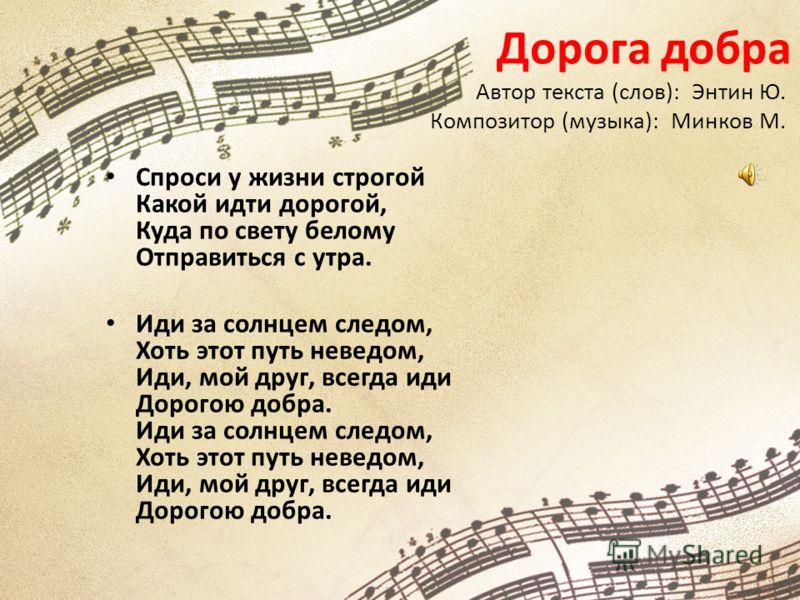 Скачать бесплатно песню дорогою добра mp3