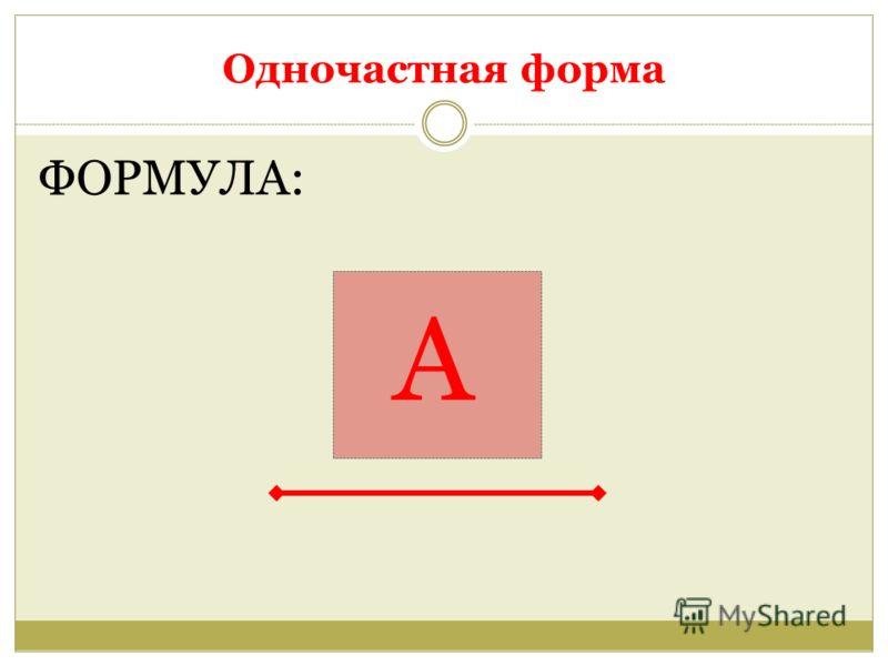 Одночастная форма ФОРМУЛА: А