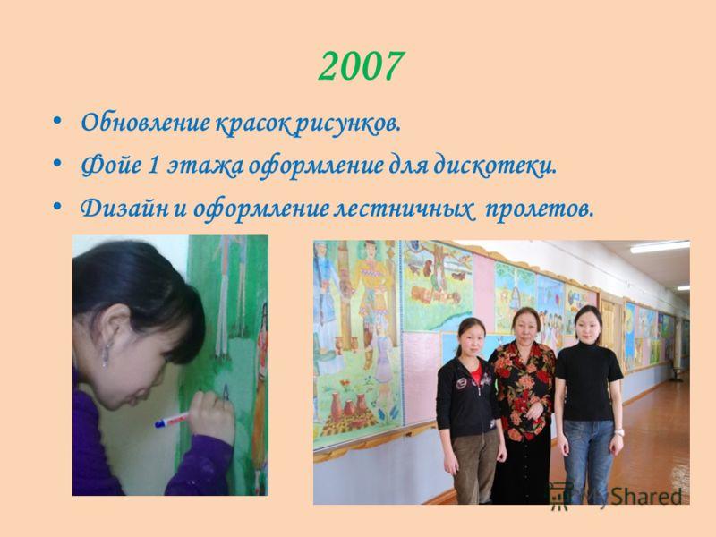 2007 Обновление красок рисунков. Фойе 1 этажа оформление для дискотеки. Дизайн и оформление лестничных пролетов.