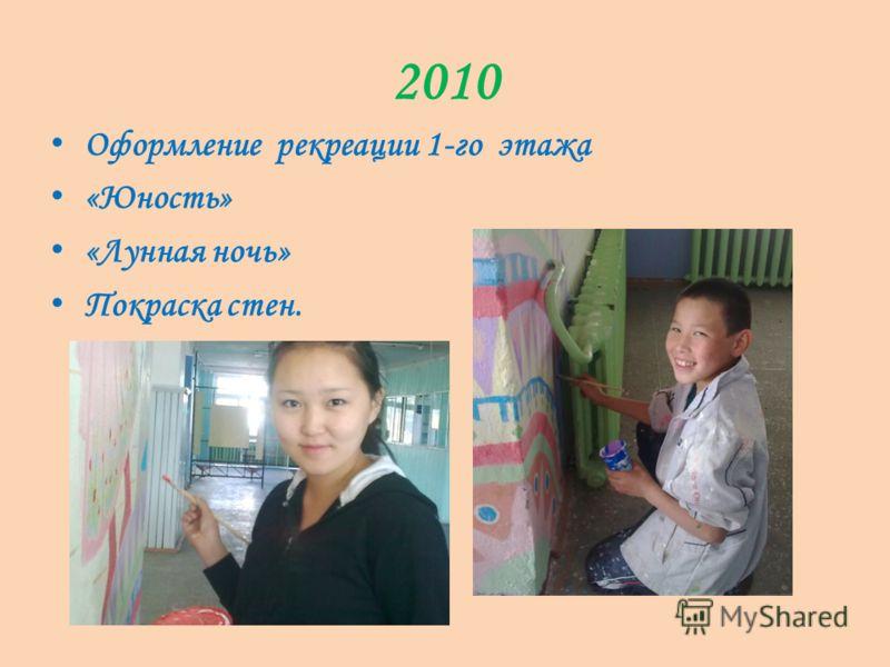 2010 Оформление рекреации 1-го этажа «Юность» «Лунная ночь» Покраска стен.