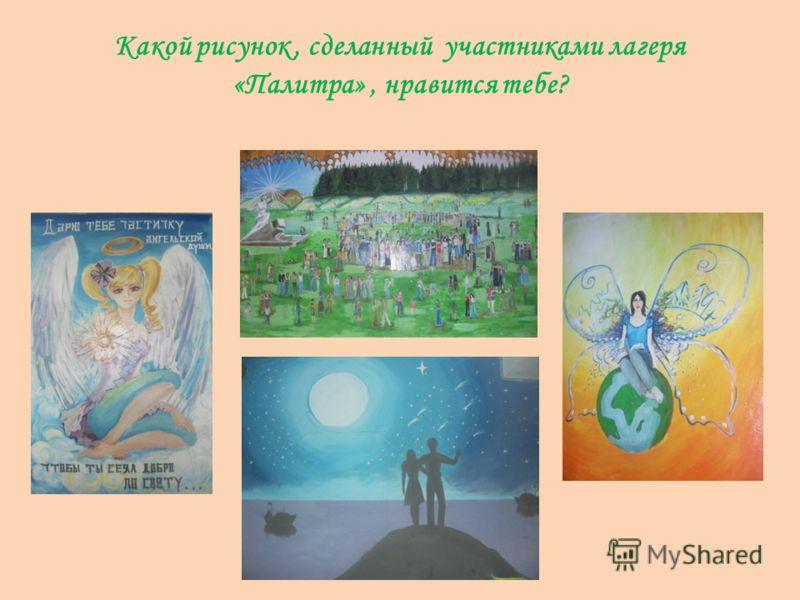 Какой рисунок, сделанный участниками лагеря «Палитра», нравится тебе?
