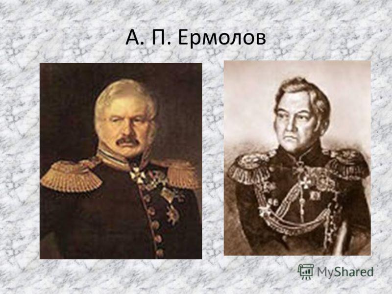 А. П. Ермолов