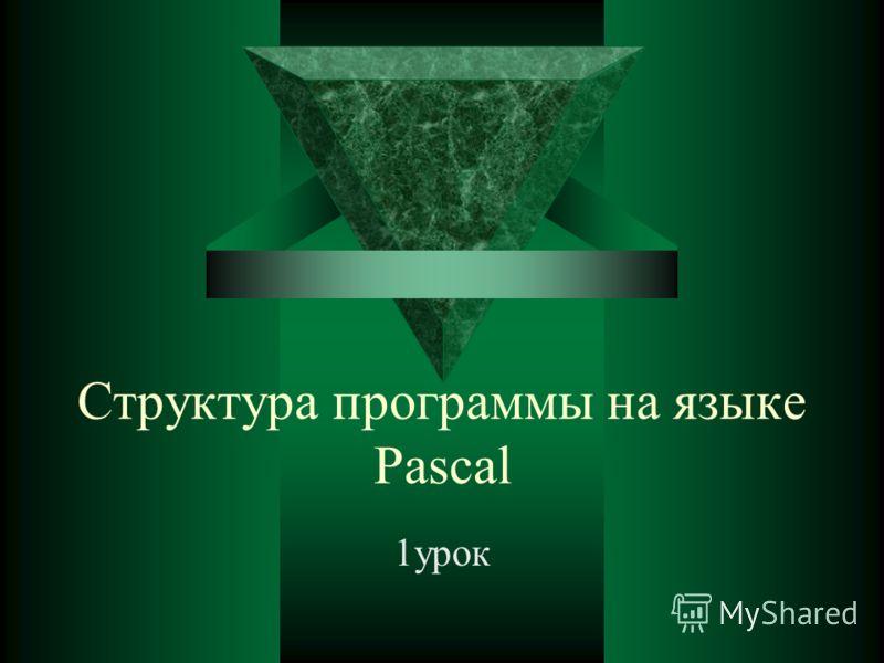 Структура программы на языке Pascal 1урок
