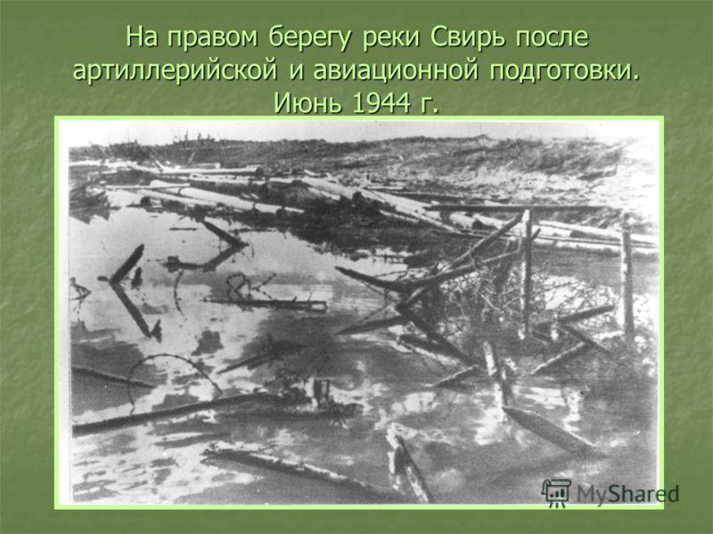 На правом берегу реки Свирь после артиллерийской и авиационной подготовки. Июнь 1944 г.