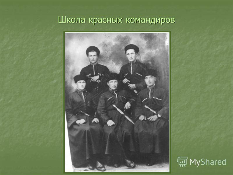 Школа красных командиров
