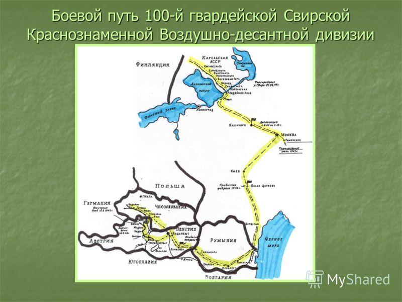 Боевой путь 100-й гвардейской Свирской Краснознаменной Воздушно-десантной дивизии