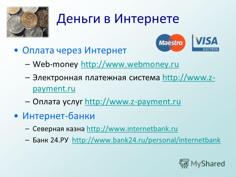 Деньги в Интернете Оплата через Интернет –Web-money http://www.webmoney.ruhttp://www.webmoney.ru –Электронная платежная система http://www.z- payment.ruhttp://www.z- payment.ru –Оплата услуг http://www.z-payment.ruhttp://www.z-payment.ru Интернет-бан