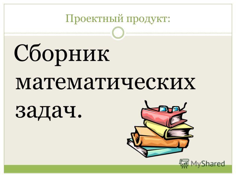 Проектный продукт: Сборник математических задач.