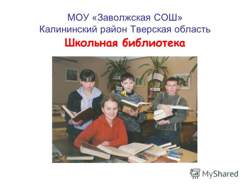 МОУ «Заволжская СОШ» Калининский район Тверская область Школьная библиотека