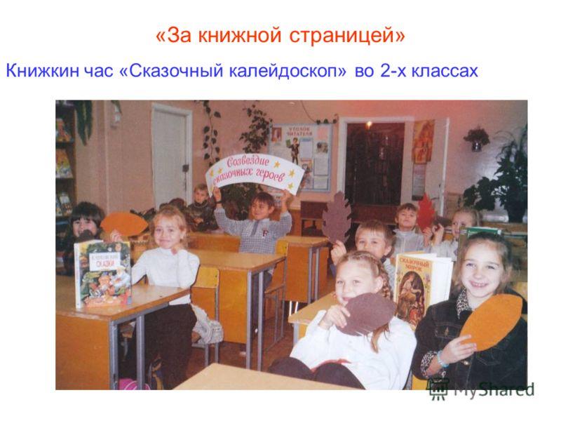 «За книжной страницей» Книжкин час «Сказочный калейдоскоп» во 2-х классах