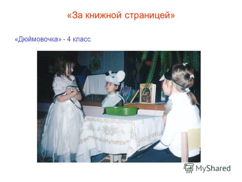 «За книжной страницей» «Дюймовочка» - 4 класс