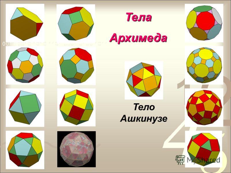 Тела Архимеда Архимедовыми телами называются полуправильные однородные выпуклые многогранники, то есть выпуклые многогранники, все многогранные углы которых равны, а грани - правильные многоугольники нескольких типов. Архимед (287-211 гг. до н.э.)