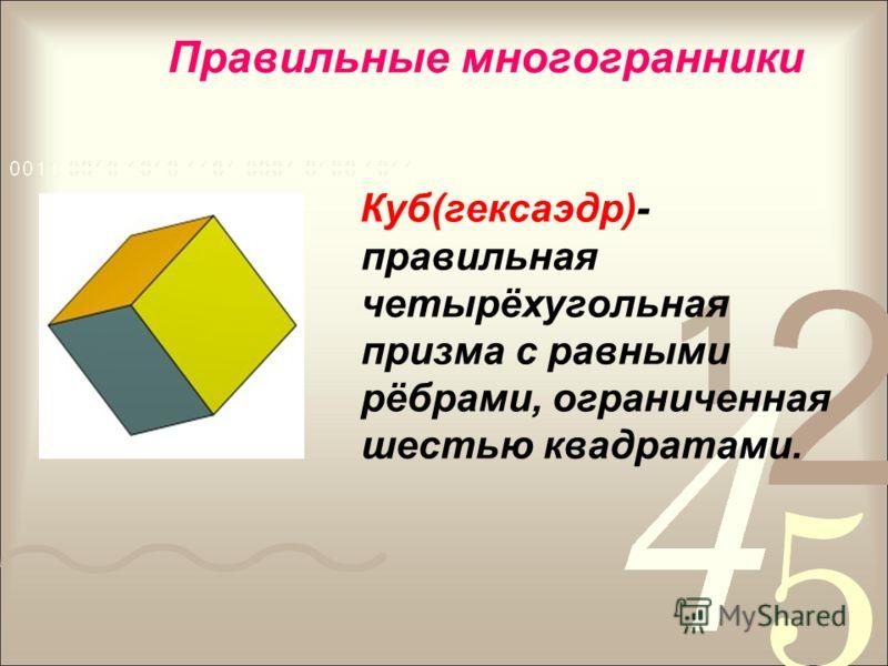 Икосаэдр- поверхность, ограниченная двадцатью правильными треугольниками. Правильные многогранники