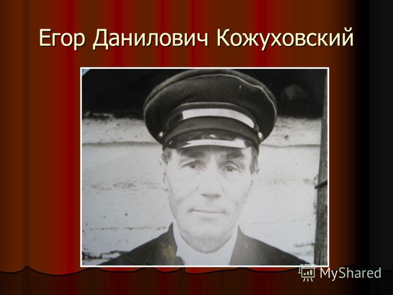 Егор Данилович Кожуховский