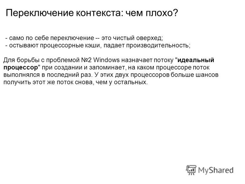 Переключение контекста: чем плохо? - само по себе переключение -- это чистый оверхед; - остывают процессорные кэши, падает производительность; Для борьбы с проблемой 2 Windows назначает потоку