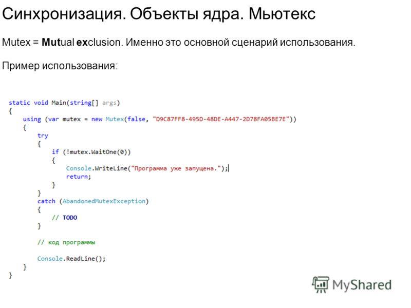 Синхронизация. Объекты ядра. Мьютекс Mutex = Mutual exclusion. Именно это основной сценарий использования. Пример использования: