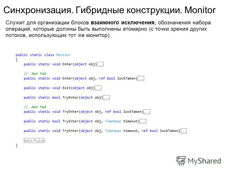 Синхронизация. Гибридные конструкции. Monitor Служит для организации блоков взаимного исключения, обозначения набора операций, которые должны быть выполнены атомарно (с точки зрения других потоков, использующих тот же монитор).
