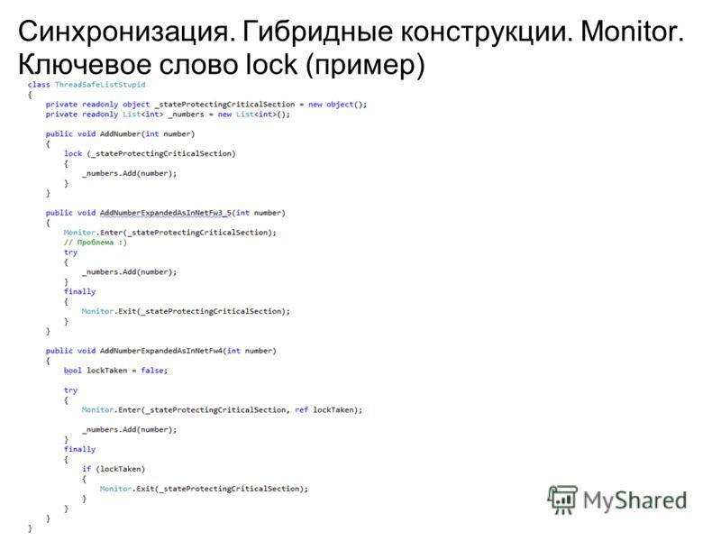 Синхронизация. Гибридные конструкции. Monitor. Ключевое слово lock (пример)