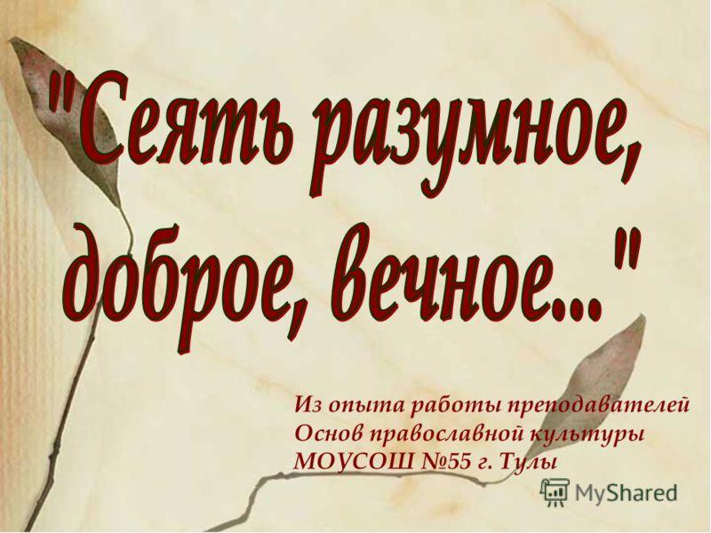 Из опыта работы преподавателей Основ православной культуры МОУСОШ 55 г. Тулы