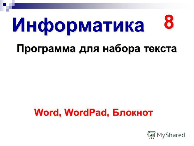 Информатика 8 Программа для набора текста Word, WordPad, Блокнот