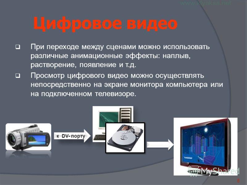 8 Цифровое видео При переходе между сценами можно использовать различные анимационные эффекты: наплыв, растворение, появление и т.д. Просмотр цифрового видео можно осуществлять непосредственно на экране монитора компьютера или на подключенном телевиз