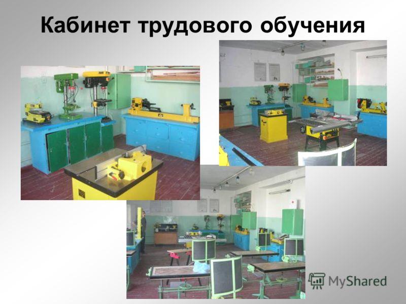 Кабинет трудового обучения