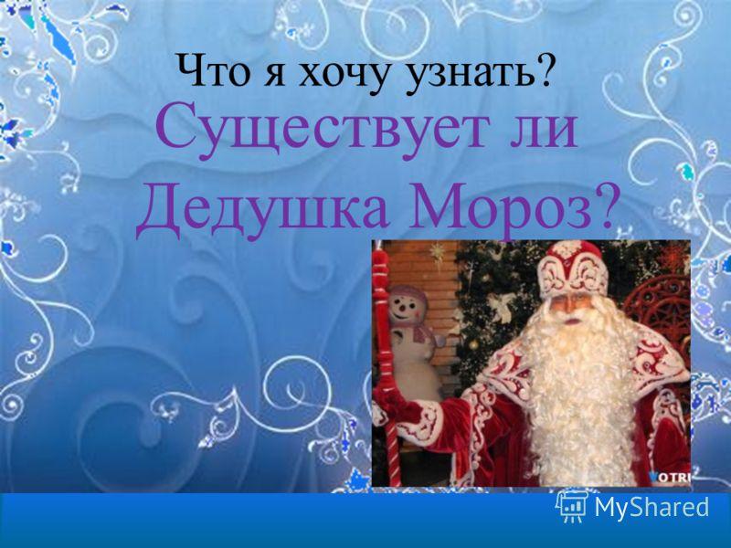 Что я хочу узнать? Существует ли Дедушка Мороз?