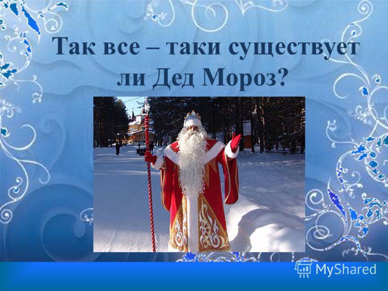 Так все – таки существует ли Дед Мороз?