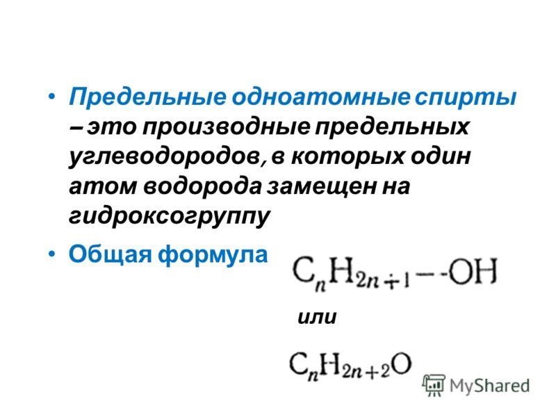 Предельные одноатомные спирты – это производные предельных углеводородов, в которых один атом водорода замещен на гидроксогруппу Общая формула или