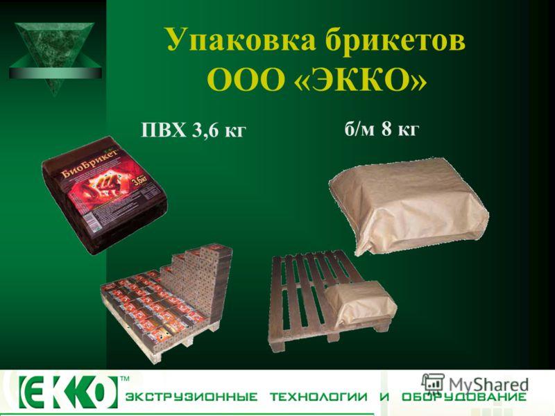 Упаковка брикетов ООО «ЭККО» ПВХ 3,6 кг б/м 8 кг