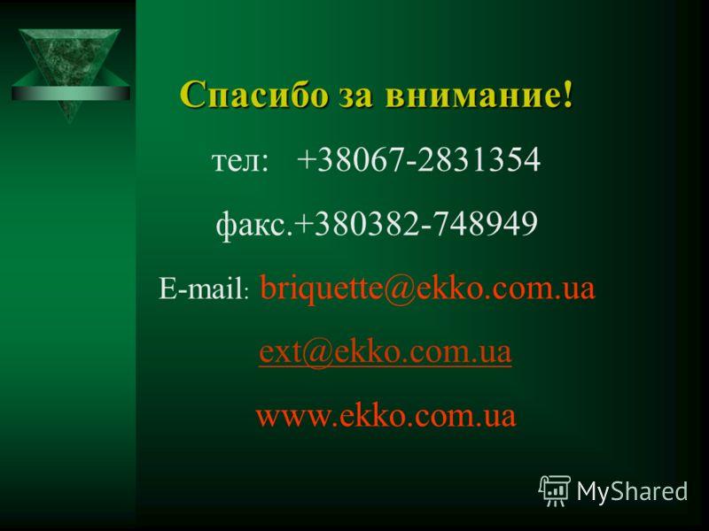 Спасибо за внимание! тел: +38067-2831354 факс.+380382-748949 E-mail : briquette@ekko.com.ua ext@ekko.com.ua www.ekko.com.ua