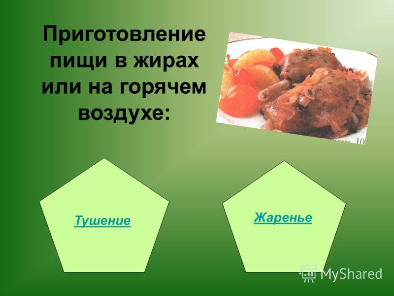 Приготовление пищи в жирах или на горячем воздухе: Тушение Жаренье