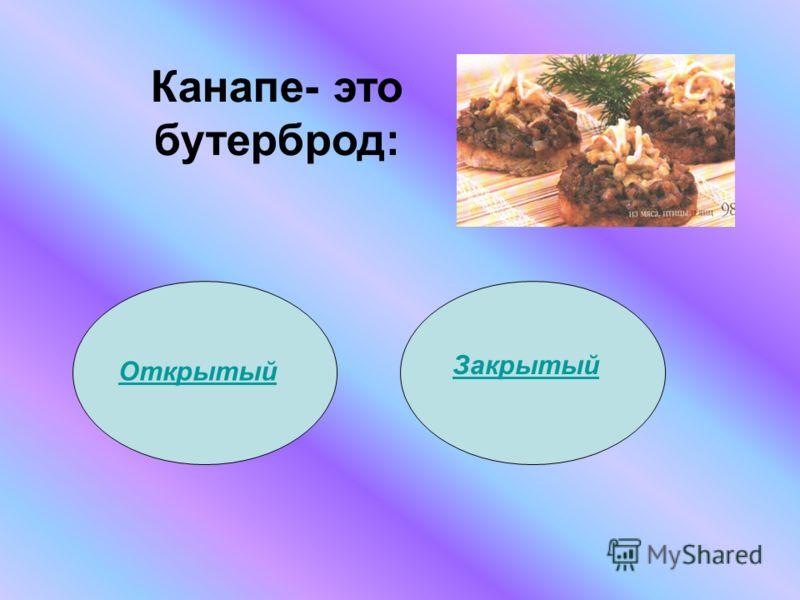 Канапе- это бутерброд: Открытый Закрытый