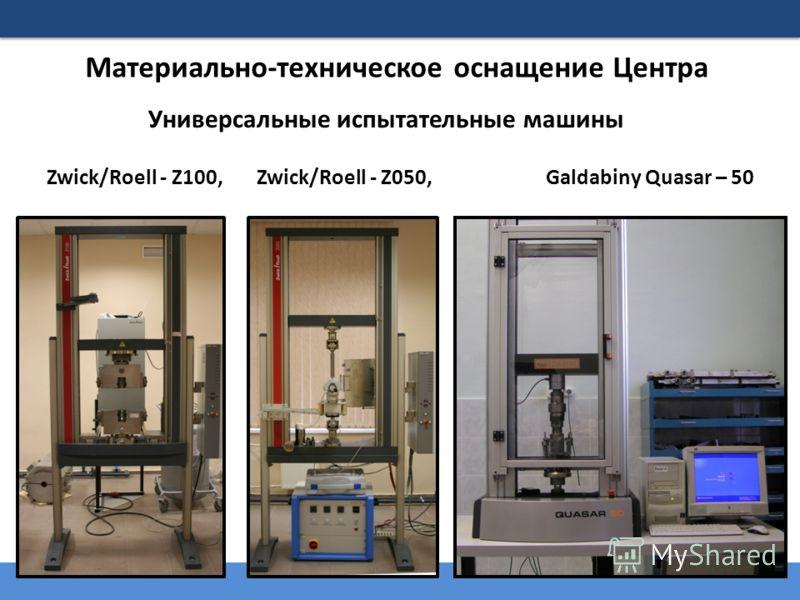 12 Материально-техническое оснащение Центра Zwick/Roell - Z100, Zwick/Roell - Z050, Galdabiny Quasar – 50 Универсальные испытательные машины