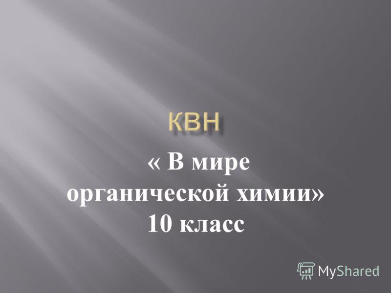 « В мире органической химии » 10 класс
