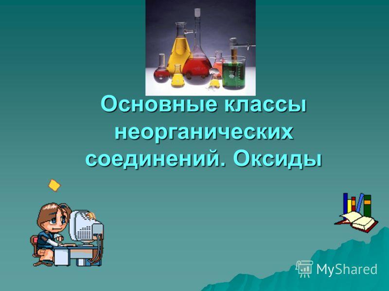 Основные классы неорганических соединений. Оксиды