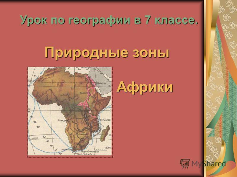 Скачать презентацию по географии 7 класс природные зоны африки