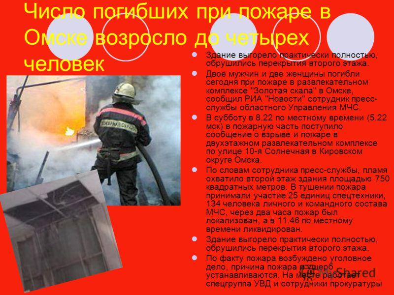 Число погибших при пожаре в Омске возросло до четырех человек Здание выгорело практически полностью, обрушились перекрытия второго этажа. Двое мужчин и две женщины погибли сегодня при пожаре в развлекательном комплексе