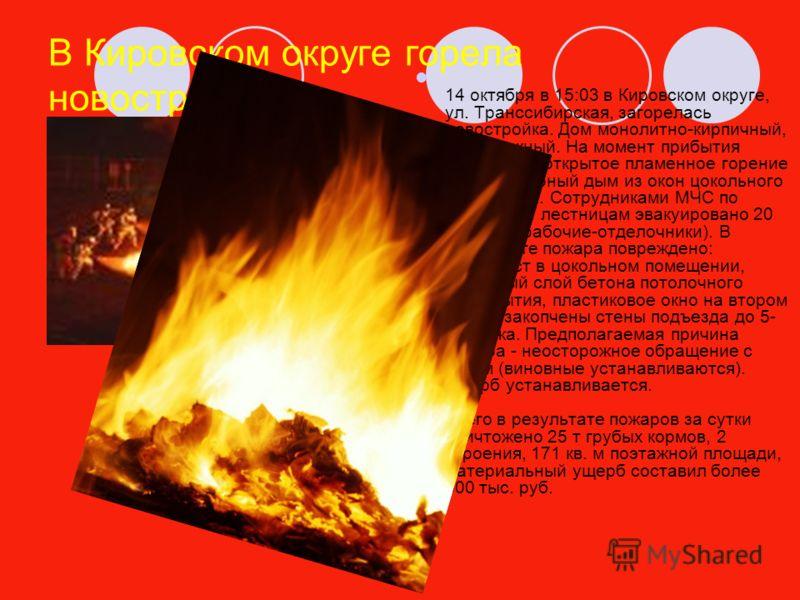 В Кировском округе горела новостройка 1 4 октября в 15:03 в Кировском округе, ул. Транссибирская, загорелась новостройка. Дом монолитно-кирпичный, 9-ти этажный. На момент прибытия пожарных - открытое пламенное горение и густой черный дым из окон цоко