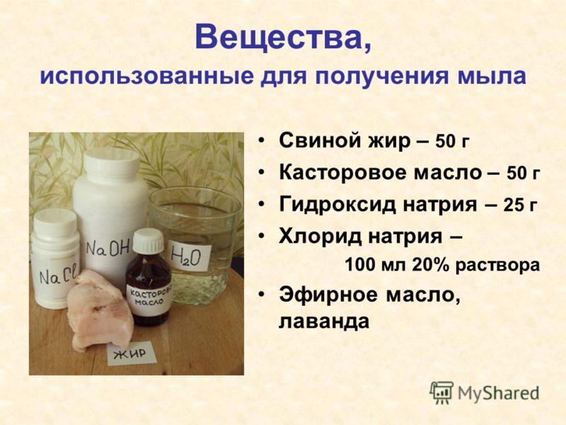 Вещества, использованные для получения мыла Свиной жир – 50 г Касторовое масло – 50 г Гидроксид натрия – 25 г Хлорид натрия – 100 мл 20% раствора Эфирное масло, лаванда