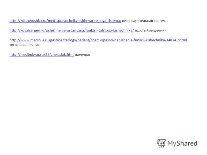 http://zdorovushko.ru/med-spravochnik/pishhevaritelnaya-sistema/http://zdorovushko.ru/med-spravochnik/pishhevaritelnaya-sistema/ пищеварительная система http://kovalsergey.ru/ochishhenie-organizma/funktsii-tolstogo-kishechnika/http://kovalsergey.ru/o