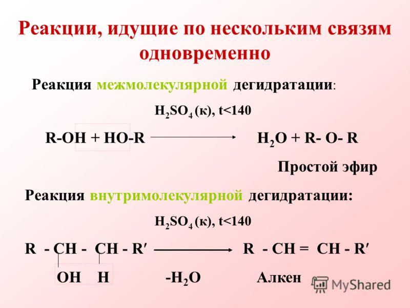 Реакции, идущие по нескольким связям одновременно Реакция межмолекулярной дегидратации : H 2 SO 4 (к), t
